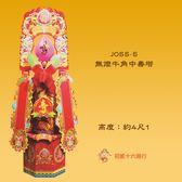 【慶典祭祀/敬神祝壽】無燈牛角中壽塔(4尺1)