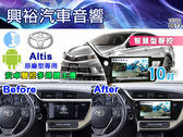 【專車專款】17~18年豐田ALTIS專用10吋觸控螢幕安卓聲控多媒體主機*藍芽+導航+安卓*無碟四核心