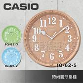 CASIO手錶專賣店 CASIO 卡西歐 掛鐘專賣店 IQ-62-5DF 時尚 圓形掛鐘 粉咖啡