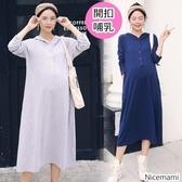 漂亮小媽咪 韓系洋裝 【D9088】 長袖 連帽 寬鬆 開扣 長裙 孕婦裝 長洋裝 加大 開襟 哺乳裝