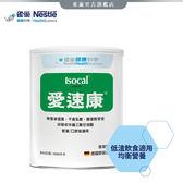 【雀巢 Nestle】愛速康 營養均衡粉狀配方 850g