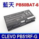 藍天 CLEVO PB50BAT-6 電池 XMGPRO 17-M19 MCZ 17-M19 MSB