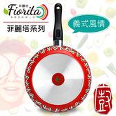 『義廚寶』❉歡樂慶繽紛價❉ 菲麗塔系列_28cm深平底鍋 [FE02義式風情]~為您的料理上色【單鍋】