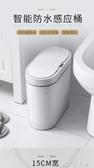 JAH智慧感應垃圾桶自動家用浴室衛生間廁所防水帶蓋小分類窄夾縫  【快速出貨】yyj