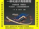 全新書博民逛書店AltiumDesigner 17一體化設計高級教程:從電路仿真、原理圖與PCB設計、工藝實現Y265428