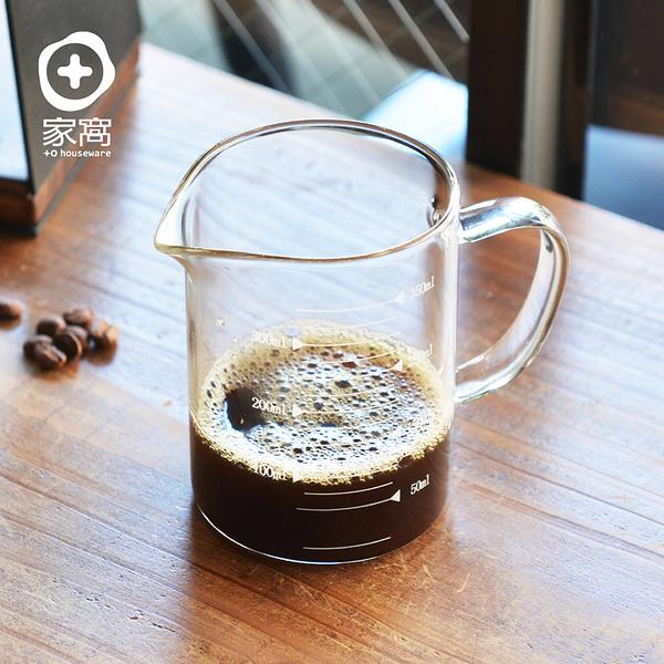 【+O家窩】悶蒸十五附刻度耐熱玻璃咖啡公杯量壺-350ml(鋼化玻璃 高硼硅 耐酸鹼 高溫)