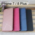 青春隱扣皮套 iPhone 7 Plus / 8 Plus (5.5吋) 多夾層