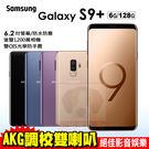 三星 Galaxy S9+ / S9 PLUS 128G 6.2吋 贈側翻皮套+64G記憶卡+HANG無線充電 智慧型手機 24期0利率