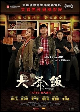 大茶飯 DVD Gangster Pay Day (購潮8)