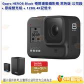 新春活動 送128G 160M 4K卡+原電雙充組 GoPro HERO 8 Black 運動攝影機 黑色版 公司貨 HERO8