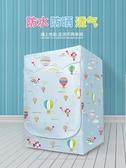 洗衣機布-滾筒洗衣機罩防水防曬套子全自動海爾小天鵝鬆下美的三洋防塵通用 東川崎町