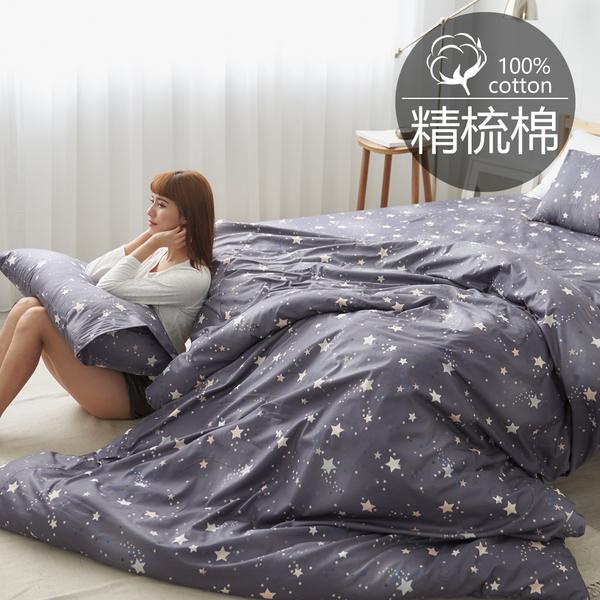 #B186#活性印染精梳純棉6*7尺雙人被套(180*210公分)*台灣製
