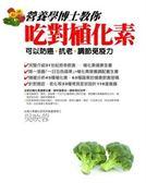 (二手書)營養學博士教你吃對植化素:可以防癌、抗老、調節免疫力