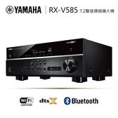 【結帳現折+6期0利率】YAMAHA 山葉 RX-V585 4K 7.2聲道藍牙環繞擴大機 在家體驗家庭劇院