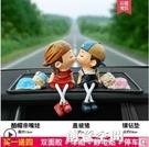 車內飾品創意車載香水擺件汽車用品可愛裝飾品大全車子車上高檔女 創意新品