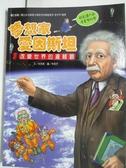 【書寶二手書T1/少年童書_DRX】夢想家愛因斯坦(1)改變世界的囉輯觀
