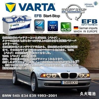 ✚久大電池❚ 德國 VARTA E46 EFB 75Ah 原廠電瓶 BMW 540i E34 E39 1993~2001