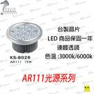LED投射崁燈  AR111光源系列 1...