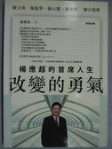【書寶二手書T5/勵志_HAQ】改變的勇氣-楊應超的首席人生_楊應超