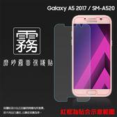 ◆霧面螢幕保護貼 SAMSUNG Galaxy A5 (2017) SM-A520 保護貼 軟性 霧貼 霧面貼 磨砂 防指紋 保護膜