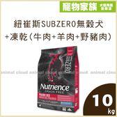 寵物家族-Nutrience紐崔斯SUBZERO無穀犬+凍乾(牛肉+羊肉+野豬肉)10kg