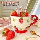 IG風草莓陶瓷杯韓國家用少女心帶把手水杯馬克杯小眾好看的杯子【小獅子】