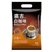 廣吉白咖啡三合一35Gx10【愛買】