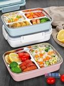 便當盒 飯盒小學生不銹鋼分隔型便當盒上班族兒童分格餐盒帶蓋食堂餐盤【快速出貨】