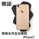 【妃凡】樂諾 iPhone7/SE(2020) 樂盾系列 保護套 手機套 手機殼 全包硬殼 纖薄 防指紋 防汗漬 i7 i7+ (KA)