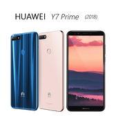 HUAWEI Y7 Prime 2018 (3GB/32GB) 全螢幕後置雙鏡頭手機~送9H鋼化玻璃保護貼+32G記憶卡