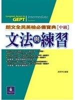 二手書博民逛書店《朗文全民英檢必備寶典(中級):文法與練習》 R2Y ISBN: