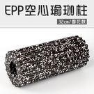 【瑜珈滾輪32公分】EPP雪花/空心/中...