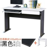 Homelike 格雷120x40工作桌-仿馬鞍皮(附抽.鍵)-黑桌面/白腳