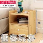 簡約床頭櫃臥室床邊小型置物櫃組裝經濟型收納櫃宿舍儲物小櫃子ATF 極客玩家