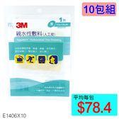【醫康生活家】3M 親水性敷料(人工皮 )1入/包 (10x10公分)-10包組
