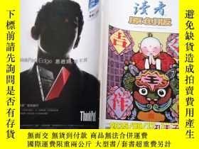 二手書博民逛書店讀者原創版2010年第2期罕見專訪黃渤Y25511