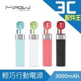 MIPOW 口紅造型行動電源 3000 mAh 輕巧 便利 好攜帶 LG品牌電芯 BSMI 內置lightning線