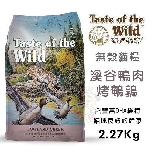 海陸饗宴Taste of the Wild溪谷鴨肉烤鵪鶉 2.27Kg.天然無穀.添加蔬果及豐富DHA.貓糧
