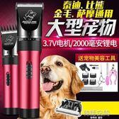寵物剃毛器狗狗電推剪大型犬專業剃刀充電狗毛電推子金毛泰迪用品 韓語空間