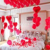 七夕情人節  氣球裝飾婚慶結婚用品浪漫婚房派對布置加厚亞光乳膠求婚告白氣球  『歐韓流行館』