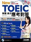 (二手書)New TOEIC解題‧拿分應考對策(書+1片朗讀MP3+1本解答本)