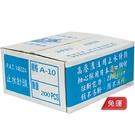 【漆寶】PAT A10 止水針(200支入/盒) ◆免運費◆