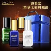DR.CINK達特聖克 經典款精華全效典藏組【BG Shop】升級藍+升級白+小咖+小綠+珍藏箱