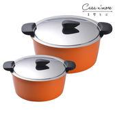 Kuhn Rikon HOTPAN 休閒鍋組 湯鍋 悶燒鍋 2L+3L 橘色