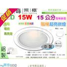 【LED崁燈】LED-15W / 15c...
