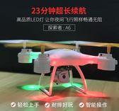 無人機航拍高清專業超長續航四軸飛行器兒童玩具充電耐摔遙控飛機