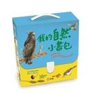 我的自然小書包(20書)(附4CD+2DVD)【缺書售完為止】
