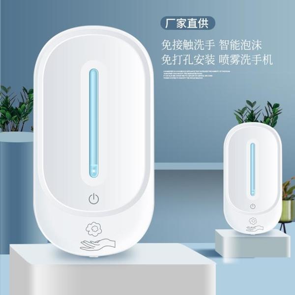 全自動感應皂液器免接觸紅外線給皂器家用商用壁掛式智慧洗手機【快速出貨】
