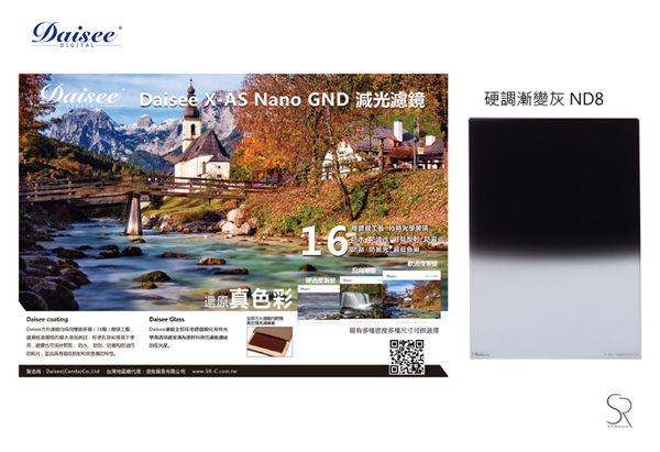 ◎相機專家◎ Daisee X-AS Nano ND8 100x150mm Hard 0.9 方形漸層鏡 LEE公司貨