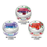 波蘭 Herbal Care 布荔奇果絲滑肌膚/薰衣草細緻肌膚/野玫瑰乾式磨砂 去角質霜(220g)【小三美日】